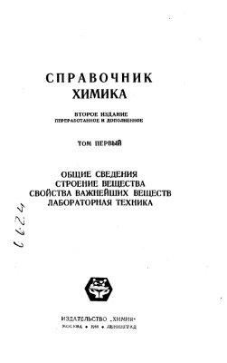 Никольский Б.П. (ред.) Справочник химика. Том 1