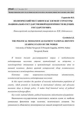 Герштейн И.З. Политический мессионизм как элемент структуры национально-государственной идентичности ведущих государств мира