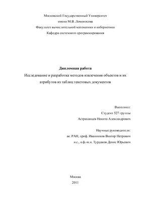 Исследование и разработка методов извлечения объектов и их атрибутов из таблиц текстовых документов