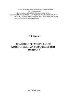 Протас Е.В. Правовое регулирование хозяйственных товариществ и обществ