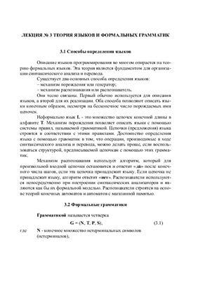 Алёшин А.В. Теория языков программирования и методы трансляции