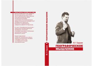 Саушкин Ю.Г. Географическое мышление