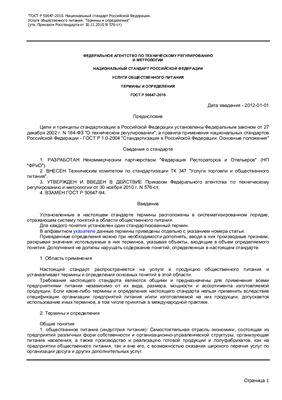 ГОСТ Р 50647-2010 Услуги общественного питания. Термины и определения