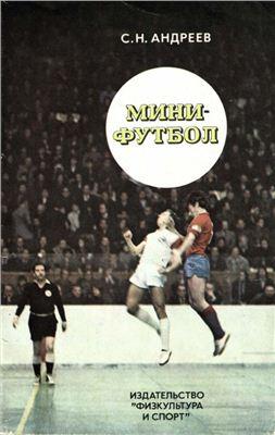 Андреев С.Н. Мини-футбол