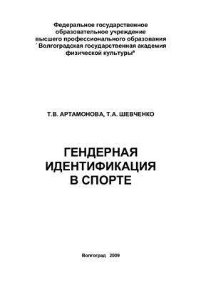 Артамонова Т.В., Шевченко Т.А. Гендерная идентификация в спорте