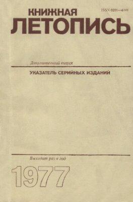 Книжная летопись. Указатель серийных изданий, 1977. Дополнительный выпуск