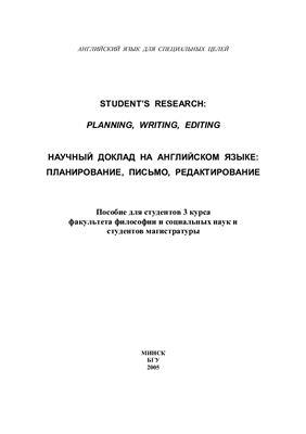 Макарова Е.В. Student's Research: Planning, Writing, Editing. Научный доклад на английском языке: планирование, письмо, редактирование