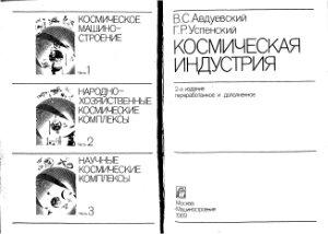 Авдуевский В.С., Успенский Г.Р. Космическая индустрия