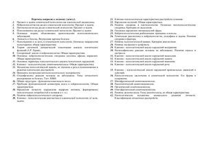 Шпора по клинической психологии