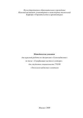 Сборник по газоснабжению с решением задач тетрадь моро волкова 1 класс решение задач