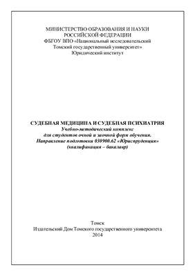 Мазур Е.С. Судебная медицина и судебная психиатрия