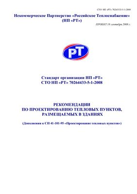 СТО 70264433-5-1-2008. Рекомендации по проектированию тепловых пунктов, размещаемых в зданиях