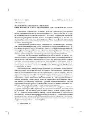 Березовская Р.А. Исследования отношения к здоровью: современное состояние проблемы в отечественной психологии