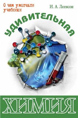 Леенсон И.А. Удивительная химия