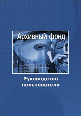 Система Архивный фонд Версия 4.0 Выпуск 2. Руководство пользователя
