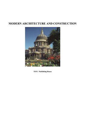 Рябцева Е.В. Современная архитектура и строительство