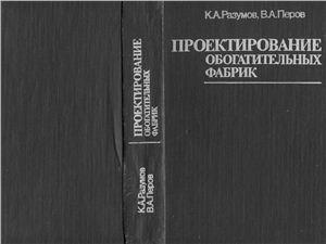 Разумов К.А., Перов В.А. Проектирование обогатительных фабрик 1982