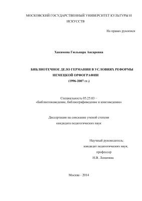 Хакимова Г.А. Библиотечное дело Германии в условиях реформы немецкой орфографии (1996-2007 гг.)