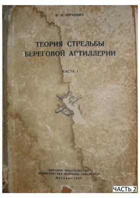 Юркевич Б.И. Теория стрельбы береговой артиллерии. Часть I. (2/2)