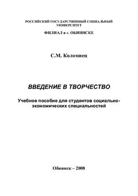 Коломиец С.М. Введение в творчество