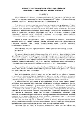 Аверина К.Н. Особенности правового регулирования брачно-семейных отношений, осложненных иностранным элементом