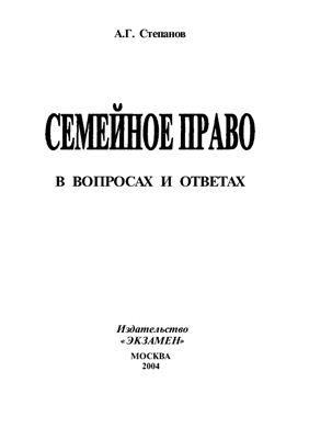 Степанов А.Г. Семейное право. В вопросах и ответах