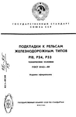 ГОСТ 8142-89 Подкладки к рельсам железнодорожным типов Р18, Р24, Р33. Технические условия