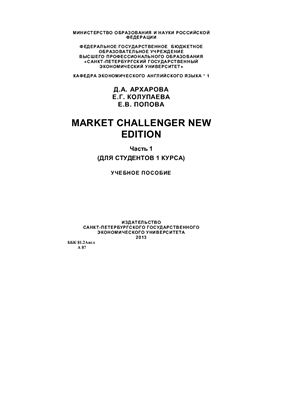 Попова Е.В., Архарова Д.А., Колупаева Е.Г. Market Challenger New Edition