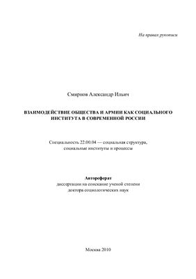 Смирнов А.И. Взаимодействие общества и армии как социального института в современной России