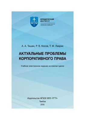 Тишин А.А., Косов Р.В., Лаврик Т.М. Актуальные проблемы корпоративного права