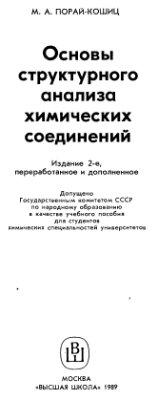 Порай-Кошиц М.А. Основы структурного анализа химических соединений