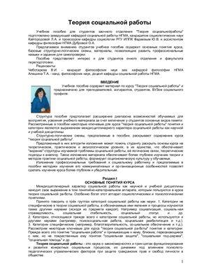 Кайгородова Л.А Теория социальной работы