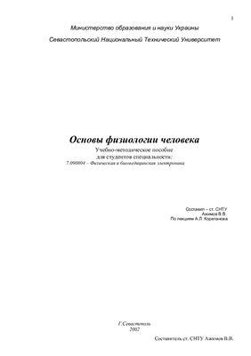 Ажимов В.В. Основы физиологии человека