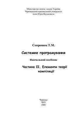 Сопронюк Т.М. Системне програмування. Частина ІІ. Елементи теорії компіляції