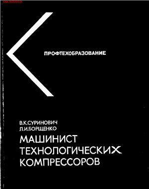Суринович В.К., Борщенко Л.И. Машинист технологических компрессоров