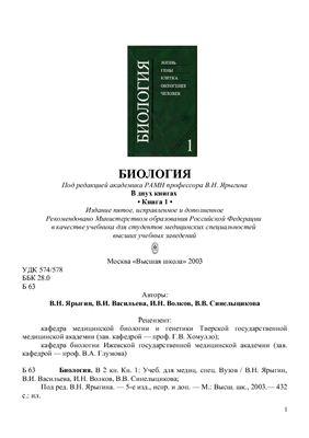 Ярыгин В.Н., Васильева В.И. Биология. Книга 1