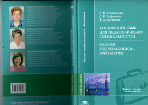 Степанова С.Н., Хафизова С.И., Гревцева Т.А. Английский язык для педагогических специальностей