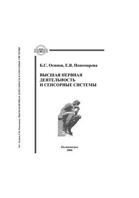 Осипов Б.С., Пономарева Е.В. Высшая нервная деятельность и сенсорные системы