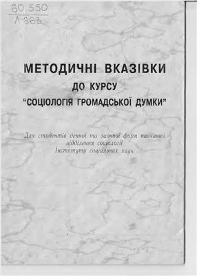 Личковська О.Р. Методичні вказівки до курсу Соціологія громадської думки