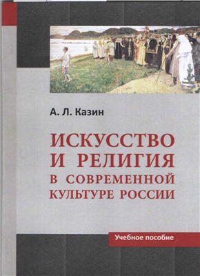 Казин А.Л. Искусство и религия в современной культуре России