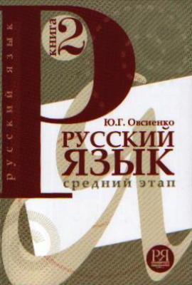 Овсиенко Ю.Г. Русский язык