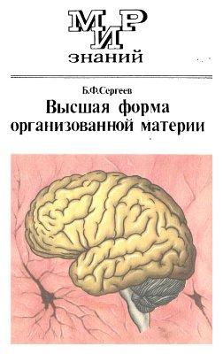 Сергеев Б.Ф. Высшая форма организованной материи: Рассказы о мозге