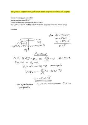 Определение скорости свободного отката ствола орудия в момент вылета снаряда
