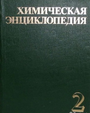 Химическая энциклопедия: В 5 т.: Том 2