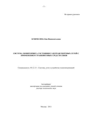 Бушмелева К.И. Система мониторинга состояния газотранспортных сетей с применением транкинговых средств связи