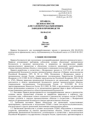 Правила безопасности для газоперерабатывающих заводов и производств