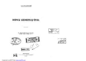 Гуссаковский П.Н. Вопросы акционерного права