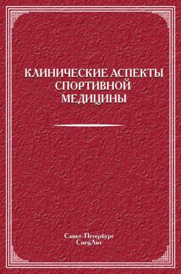 Маргазин В. (ред.) Клинические аспекты спортивной медицины