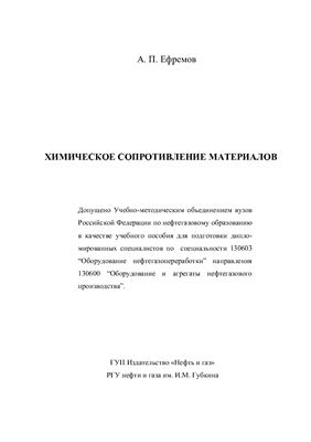 Ефремов А.П. Химическое сопротивление материалов