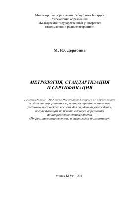 Дерябина М.Ю. Метрология, стандартизация и сертификация